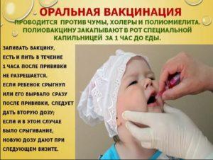 Намочили прививку полиимелит