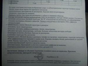 ВВК в МВД, расшифровка мрт