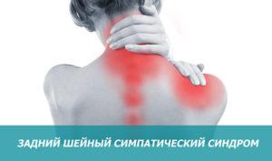 Чем лечить задний шейный симпатический синдром