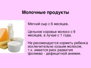Можно ли ребенку давать обычное молоко