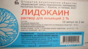 Можно ли использовать лидокаин при дафлорации?