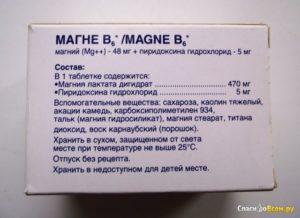 Можно ли принимать магний B6