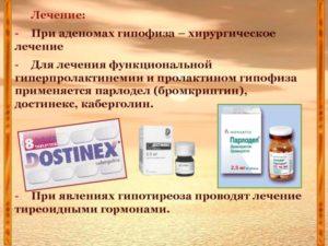 Витамины при аденоме гипофиза