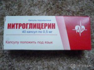 Можно ли каптоприл и нитроглицерин