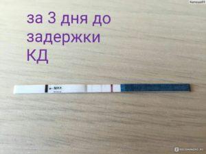 Можно ли делать тест на беременность до задержки