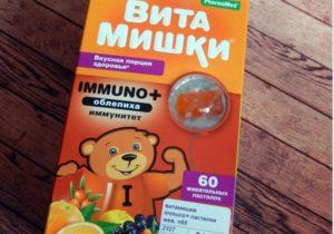 Витамишки иммуно +