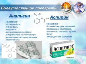 Можно ли давать ребенку аспирин