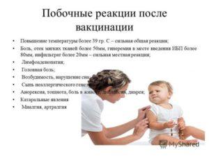 Могут ли прививки вызвать болезнь у ребенка