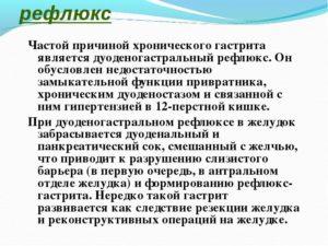 Дуоденогастральный рефлюкс, лимфоидный гастрит