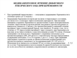Диффузно-токсический зоб, дозировка тирозола