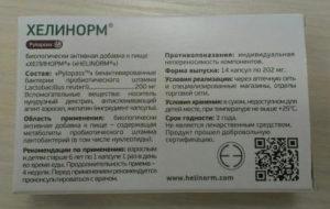 Можно ли заменить препарат Хелинорм