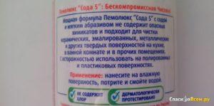 Моющие средства Пемолюкс опасны ли
