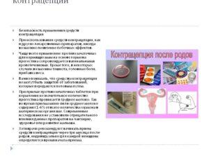 Экстренная контрацепция при грудном вскармливании