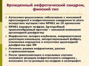 Врожденный нефротический синдром финского типа