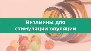 Витамины для овуляции