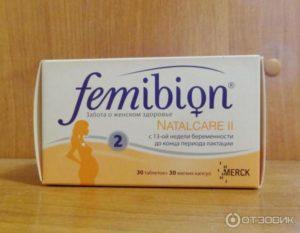 Витамины при беременности 13 недель