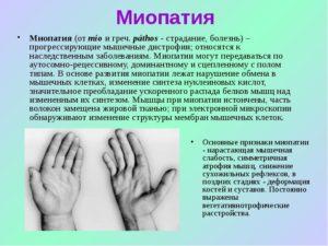 Миопатия - передается по наследству?