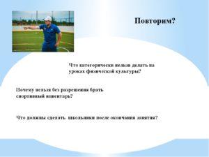 Что нельзя делать на физкультуре при зрении -6