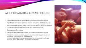 Многоплодная беременность от троюродного брата