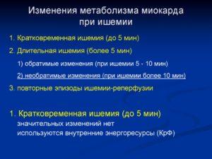 Метаболические изменения миокарда