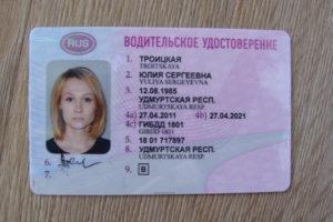Косоглазие и комиссия на водительские права
