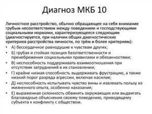Диагноз МКБ №60