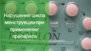 Нарушение цикла из-за приёма аскорутина или же возможная беременность?