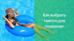 Можно ли купаться в море и бассейне с тампоном?