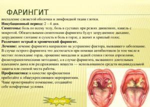 Воспаление лимфоидной ткани