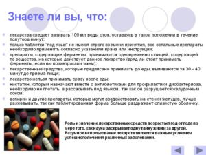 Можно пить одновременно или нет эти лекарства