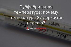 Долгое время держится субфебрильная температура после операции