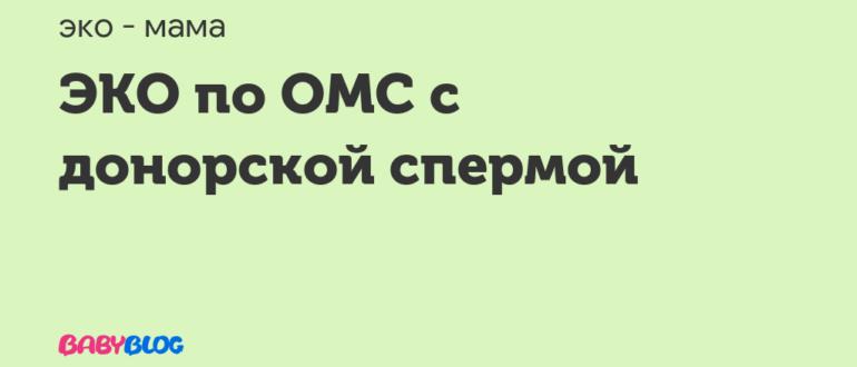 ЭКО по ОМС с донорской спермой