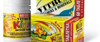 Витамины для укрепления иммунитета ребёнка