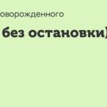 УЗИ ГЕПАТОМЕГАЛИЯ ПРАВАЯ ДОЛЯ 162 ЛЕВАЯ 80