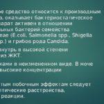 Метод ПЦР скрытых инфекций