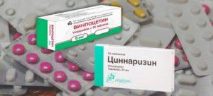 Винпоцетин или циннаризин?