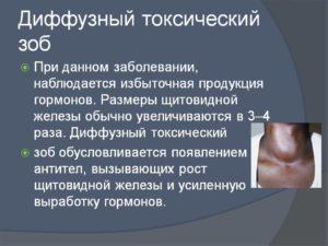 ДИффузно токсический зоб. Беременность при данном заболевании