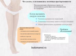 Могут ли идти месячные во время беременности
