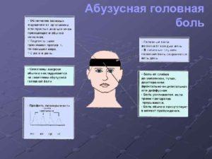 Мигрень, Абузусная головная боль