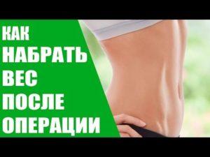 Набор веса после операции