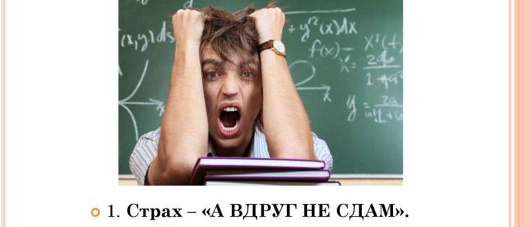 Чем унять страх перед экзаменом