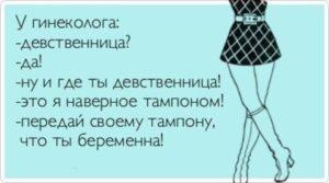 Девственница или кто? (