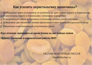 Вялая перистальтика кишечника, запоры